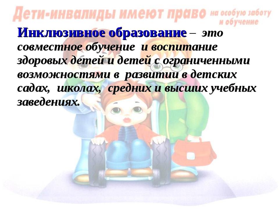 Инклюзивноеобразование – это совместное обучение и воспитание здоровых детей...