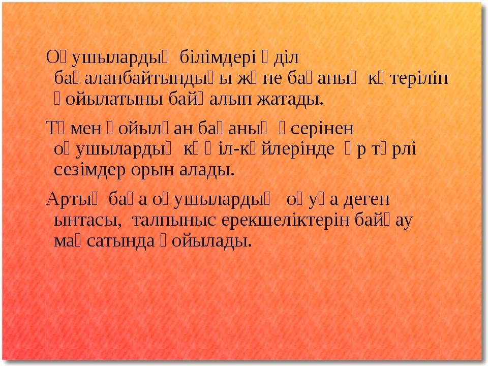 Оқушылардың білімдері әділ бағаланбайтындығы және бағаның көтеріліп қойылаты...