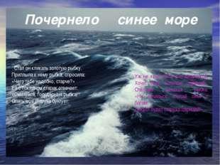 Почернело синее море Стал он кликать золотую рыбку. Приплыла к нему рыбка, сп