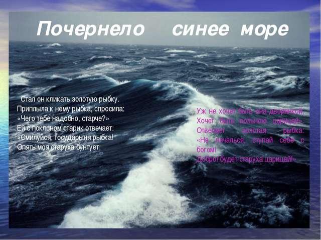 Почернело синее море Стал он кликать золотую рыбку. Приплыла к нему рыбка, сп...