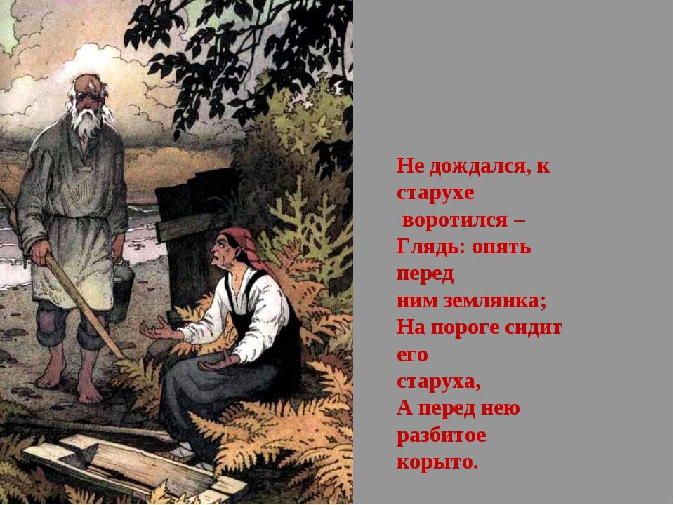 Не дождался, к старухе воротился – Глядь: опять перед ним землянка; На пороге...