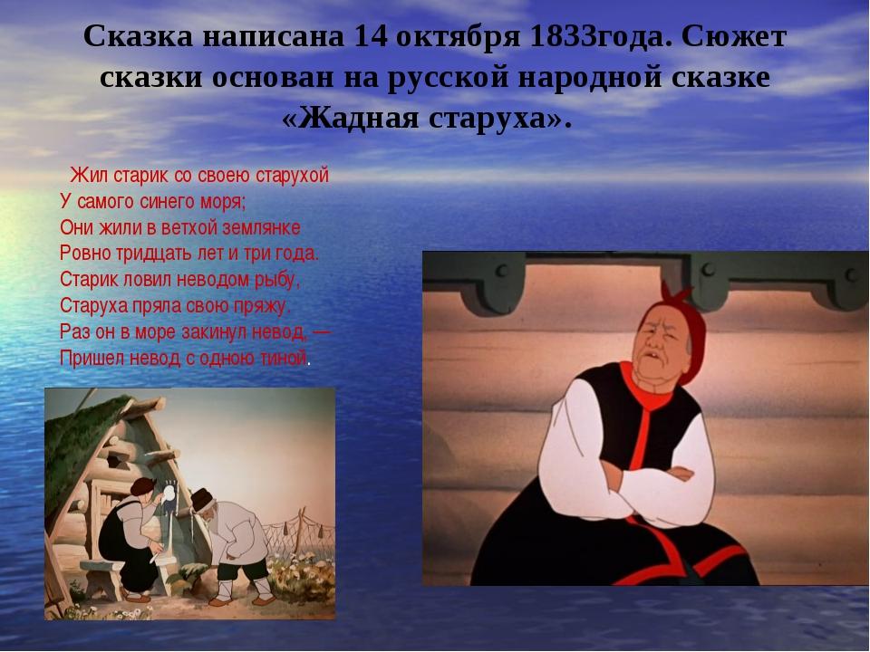 Сказка написана 14 октября 1833года. Сюжет сказки основан на русской народной...