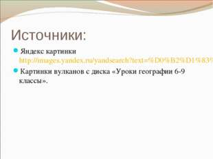 Источники: Яндекс картинки http://images.yandex.ru/yandsearch?text=%D0%B2%D1%