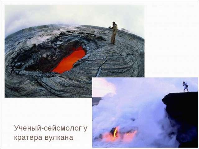 Ученый-сейсмолог у кратера вулкана
