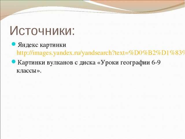Источники: Яндекс картинки http://images.yandex.ru/yandsearch?text=%D0%B2%D1%...
