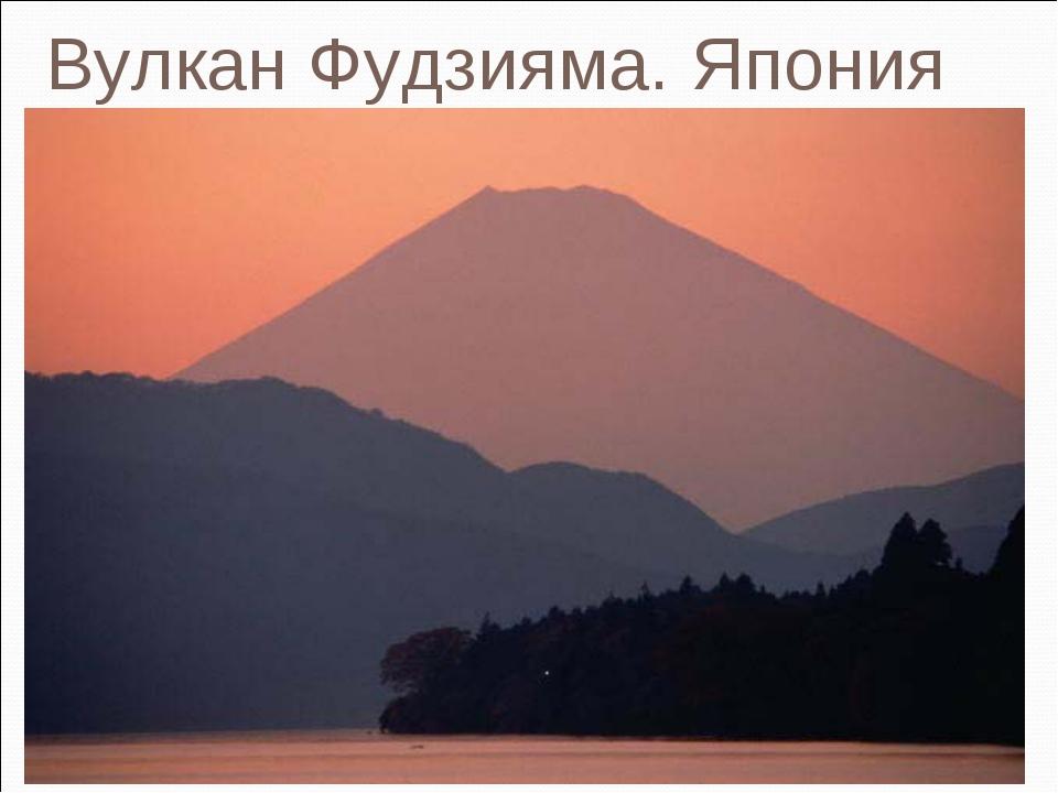 Вулкан Фудзияма. Япония