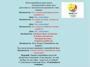 Чтоб олимпийские игры начать,           Должны ребята клятву дать: