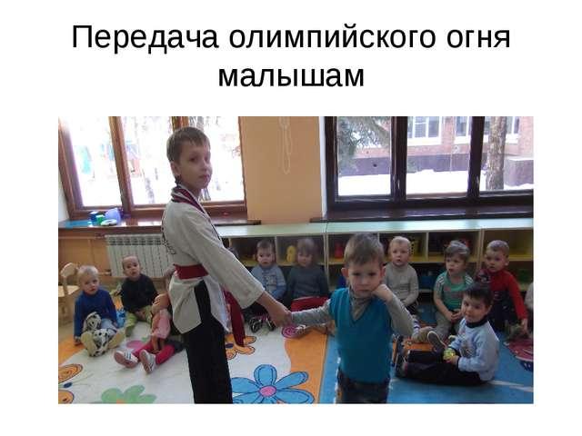 Передача олимпийского огня малышам