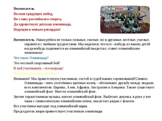 Воспитатель Во имя грядущих побед, Во славу российского спорта, Да здравствуе...