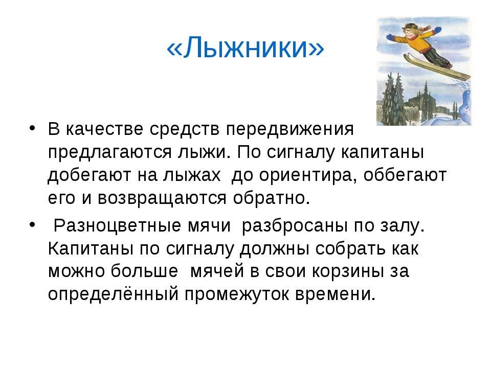 «Лыжники» В качестве средств передвижения предлагаются лыжи. По сигналу капит...