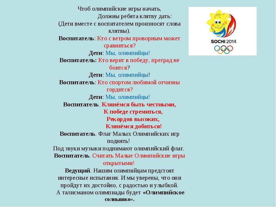 Чтоб олимпийские игры начать,           Должны ребята клятву дать:...