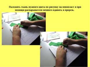 Наложить ткань нужного цвета по рисунку на пенопласт и при помощи распарывате