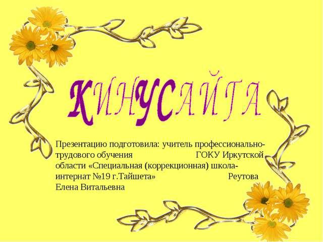 Презентацию подготовила: учитель профессионально-трудового обучения ГОКУ Ирку...