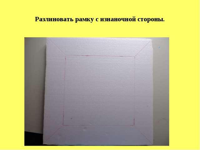 Разлиновать рамку с изнаночной стороны.