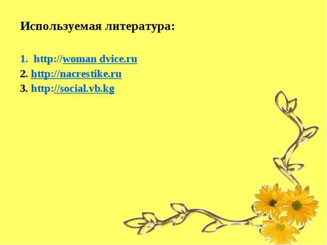 Используемая литература: http://woman dvice.ru 2. http://nacrestike.ru 3. htt...
