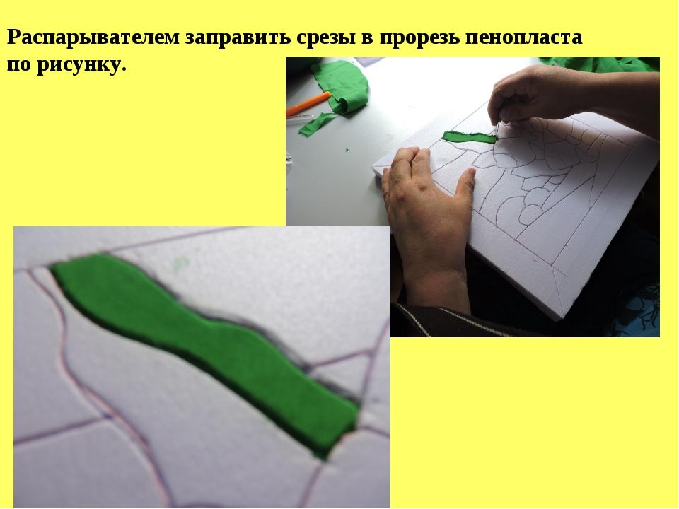 Распарывателем заправить срезы в прорезь пенопласта по рисунку.