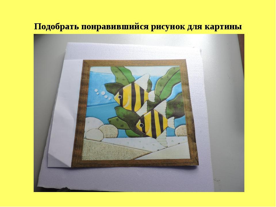 Подобрать понравившийся рисунок для картины