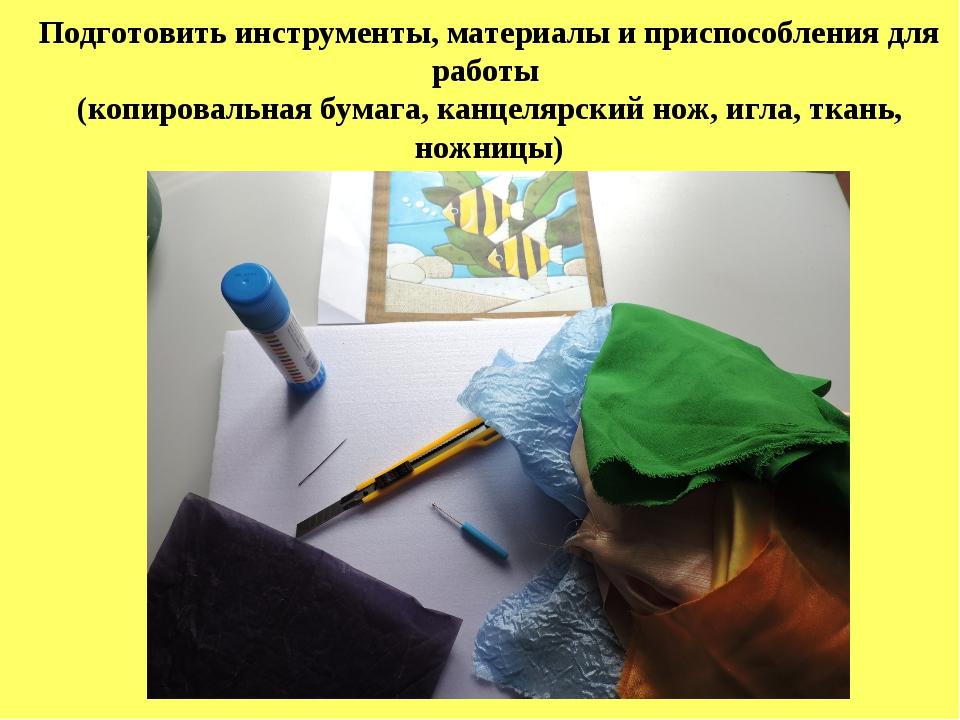 Подготовить инструменты, материалы и приспособления для работы (копировальная...