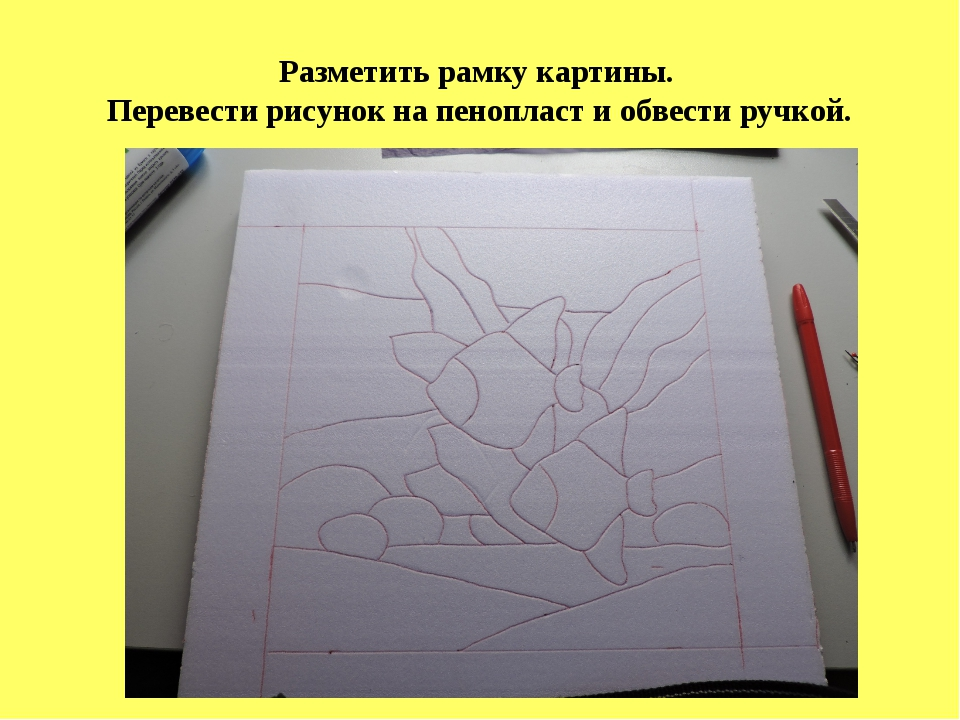 Разметить рамку картины. Перевести рисунок на пенопласт и обвести ручкой.