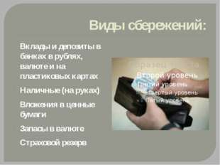 Виды сбережений: Вклады и депозиты в банках в рублях, валюте и на пластиковых