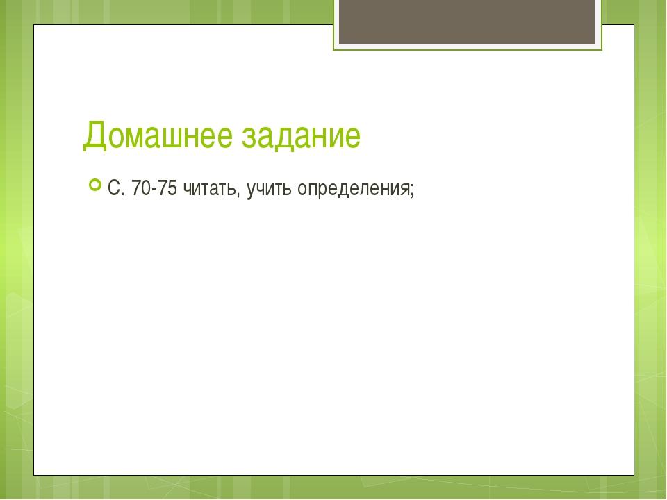 Домашнее задание С. 70-75 читать, учить определения;