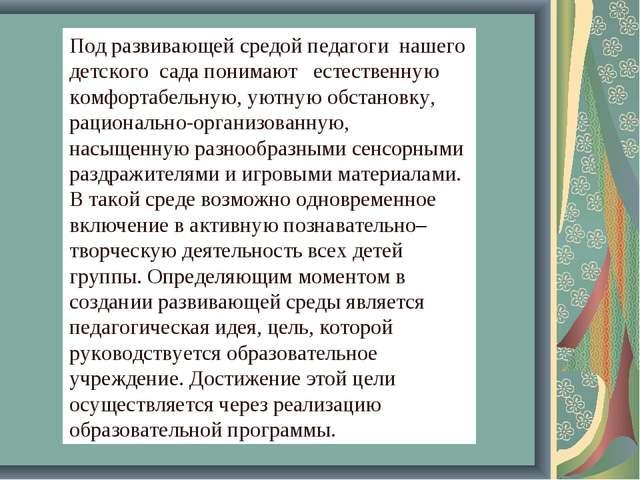 Под развивающей средой педагогинашего детскогосада понимаютестественну...