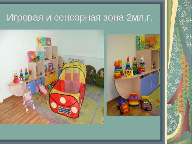 Игровая и сенсорная зона 2мл.г.