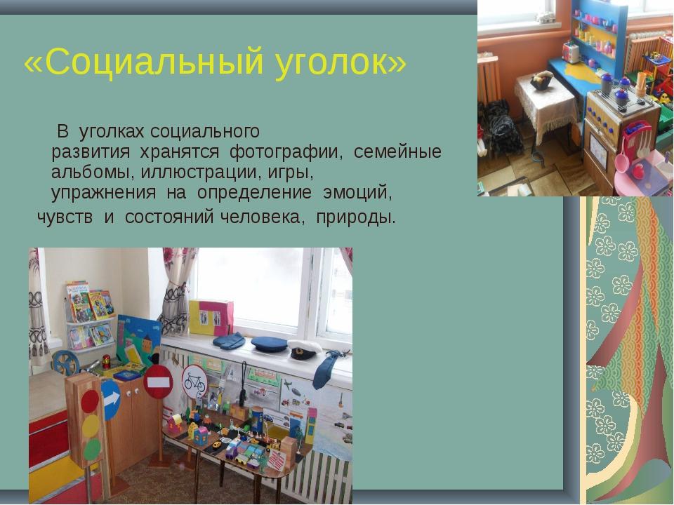 «Социальный уголок» Вуголках социального развитияхранятсяфотограф...