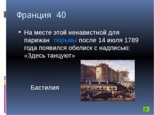 США 30 Так называли себя большинство американцев – противников лоялистов, во