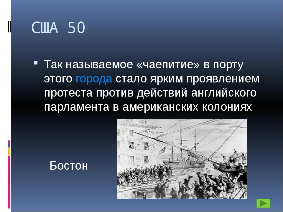 Восток 40 Так называется религия, обожествляющая императора и распространенна...