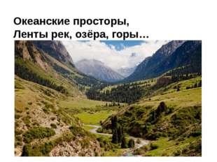 Океанские просторы, Ленты рек, озёра, горы…