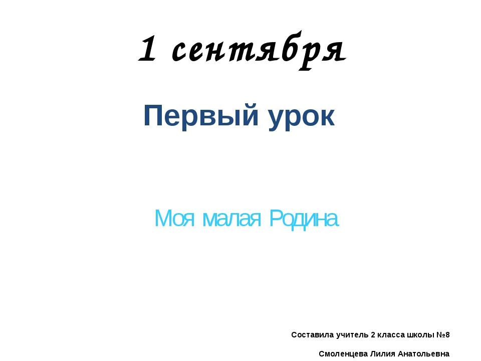 1 сентября Составила учитель 2 класса школы №8 Смоленцева Лилия Анатольевна М...