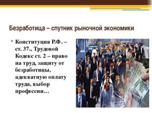 Безработица – спутник рыночной экономики Конституция Р.Ф. –ст. 37., Трудовой