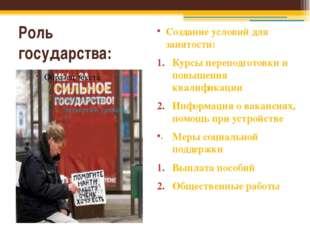 Роль государства: Создание условий для занятости: Курсы переподготовки и повы