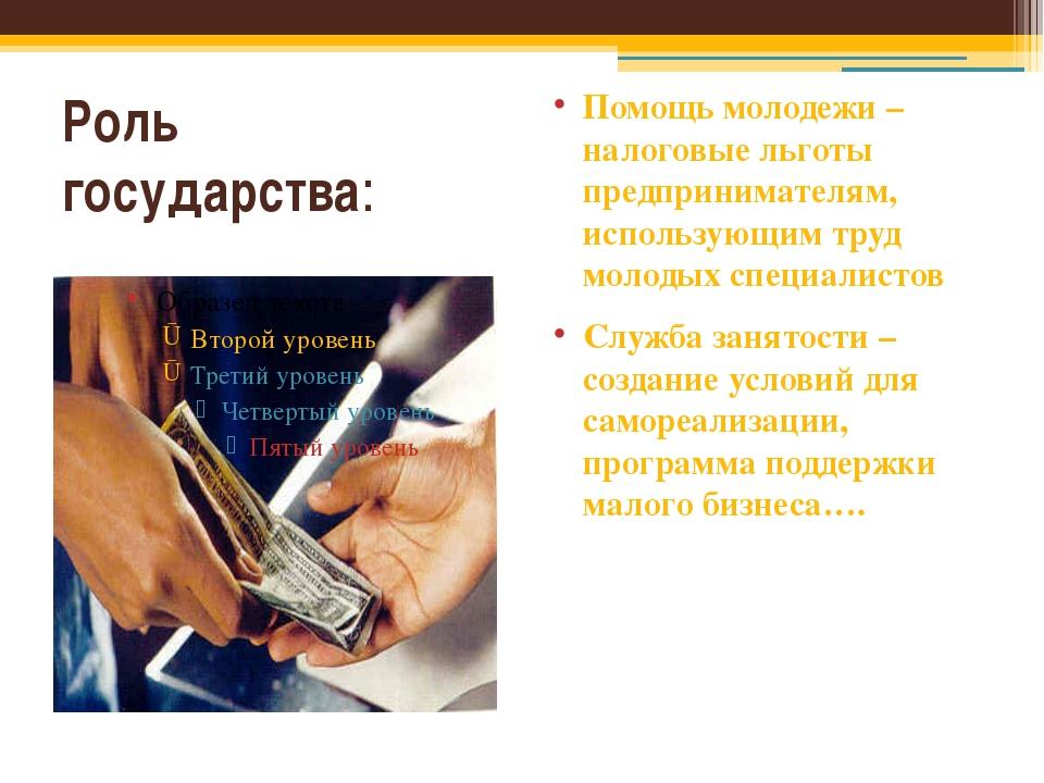 Роль государства: Помощь молодежи – налоговые льготы предпринимателям, исполь...
