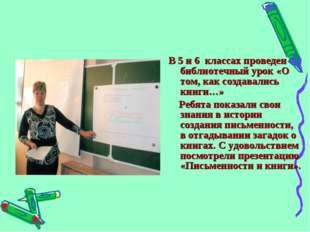 В 5 и 6 классах проведен библиотечный урок «О том, как создавались книги…» Р