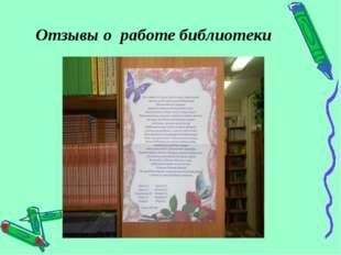 Отзывы о работе библиотеки