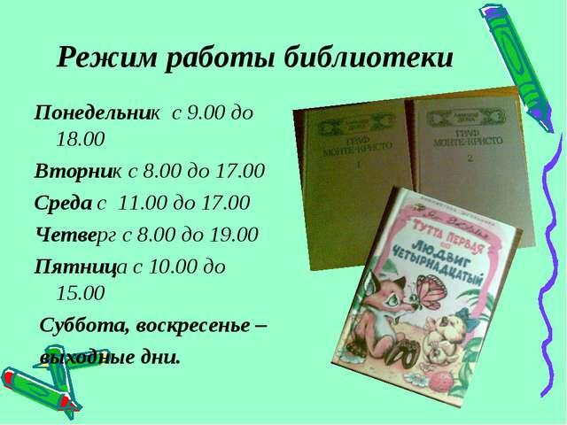 Режим работы библиотеки Понедельник с 9.00 до 18.00 Вторник с 8.00 до 17.00 С...