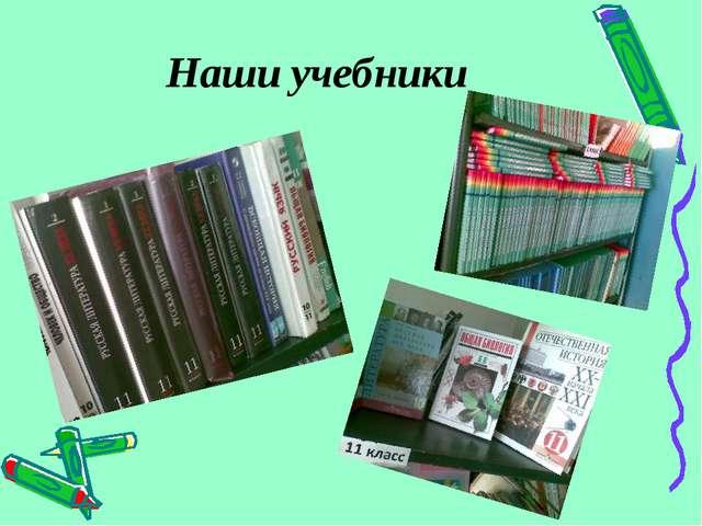 Наши учебники