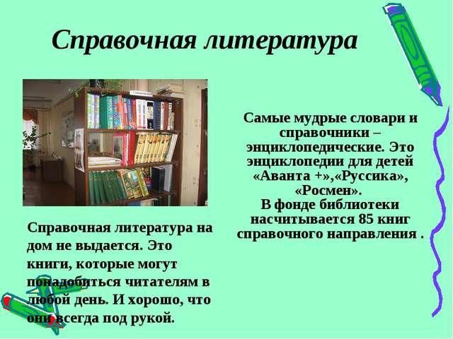 Справочная литература Справочная литература на дом не выдается. Это книги, ко...