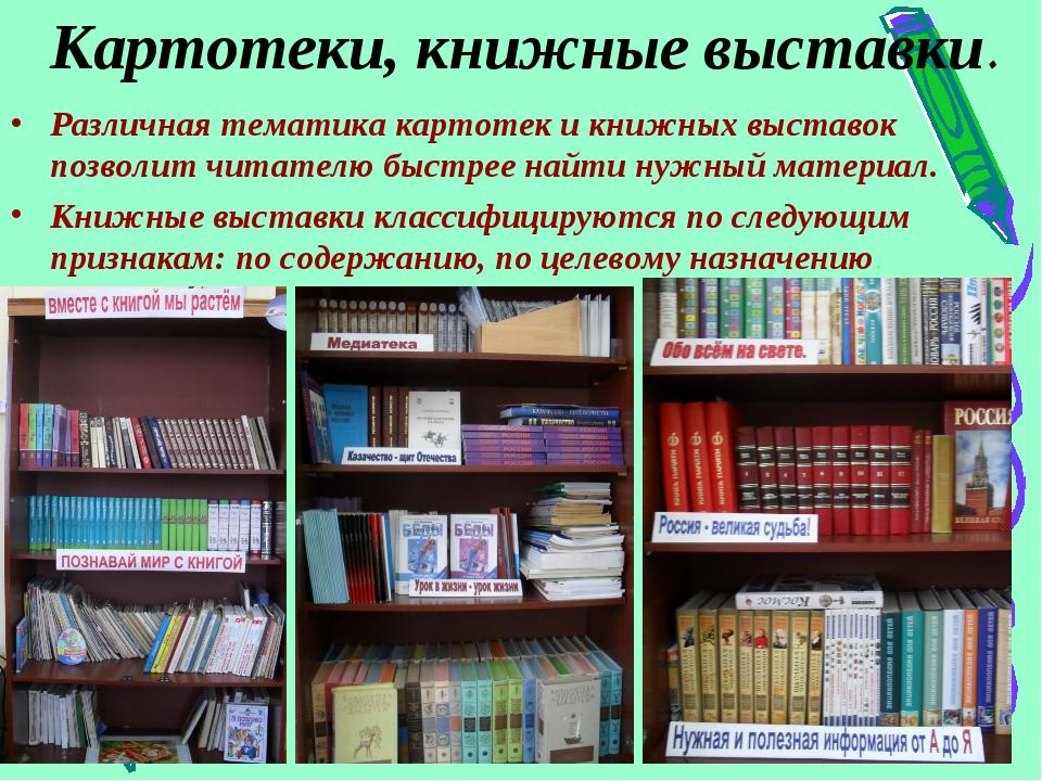 Картотеки, книжные выставки. Различная тематика картотек и книжных выставок п...