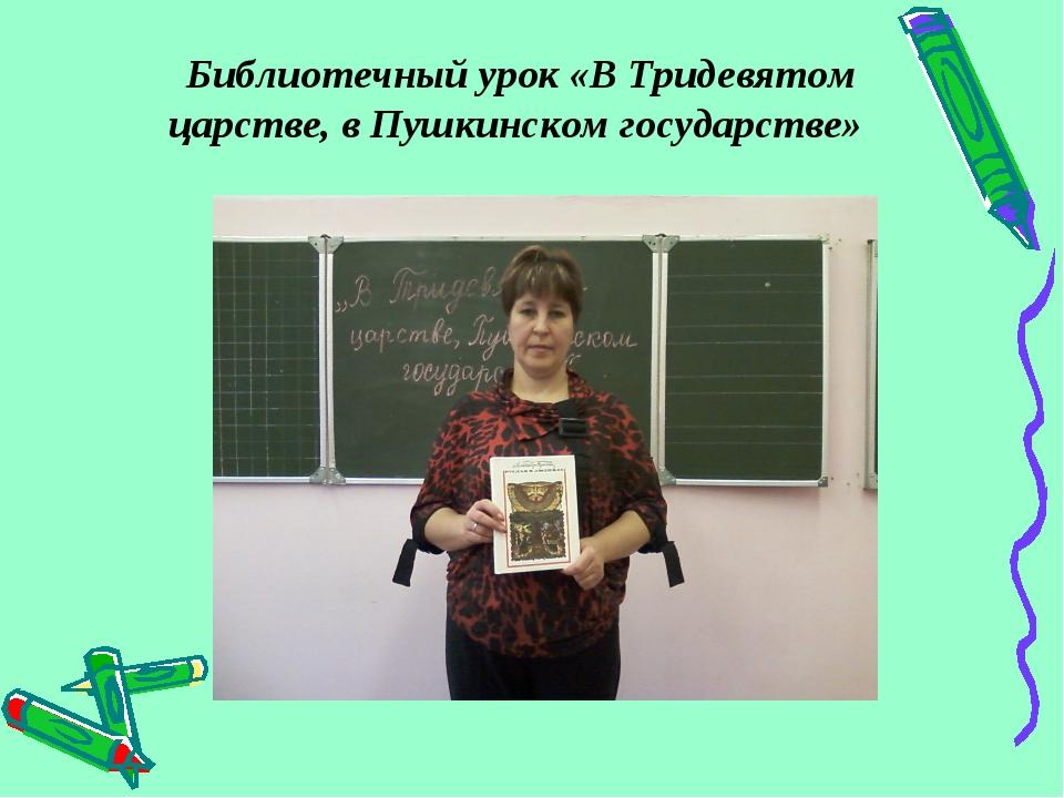 Библиотечный урок «В Тридевятом царстве, в Пушкинском государстве»