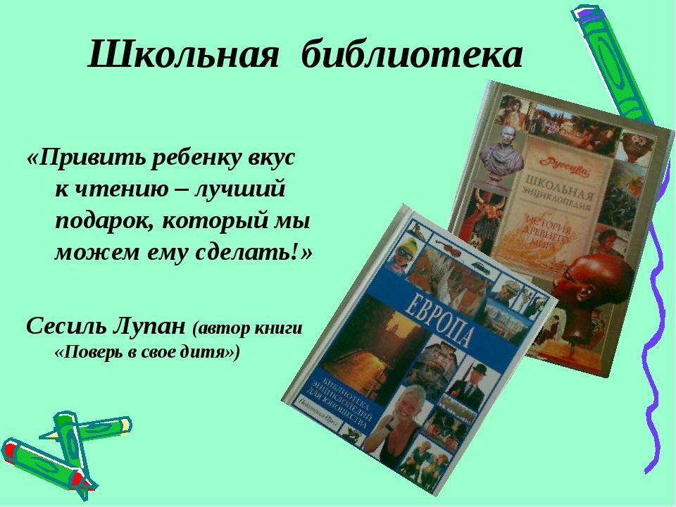 Школьная библиотека «Привить ребенку вкус к чтению – лучший подарок, который...