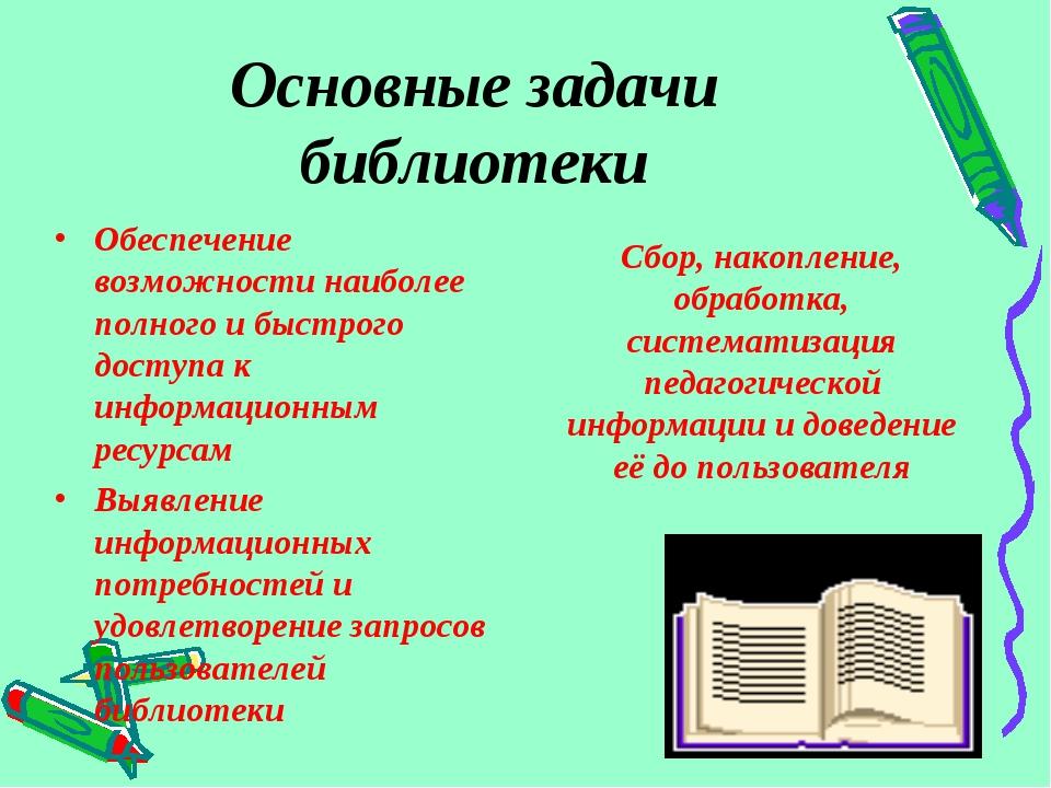 Основные задачи библиотеки Обеспечение возможности наиболее полного и быстрог...