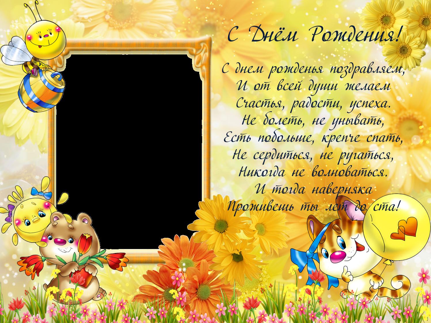 Шаблон поздравительной открытки в детский сад