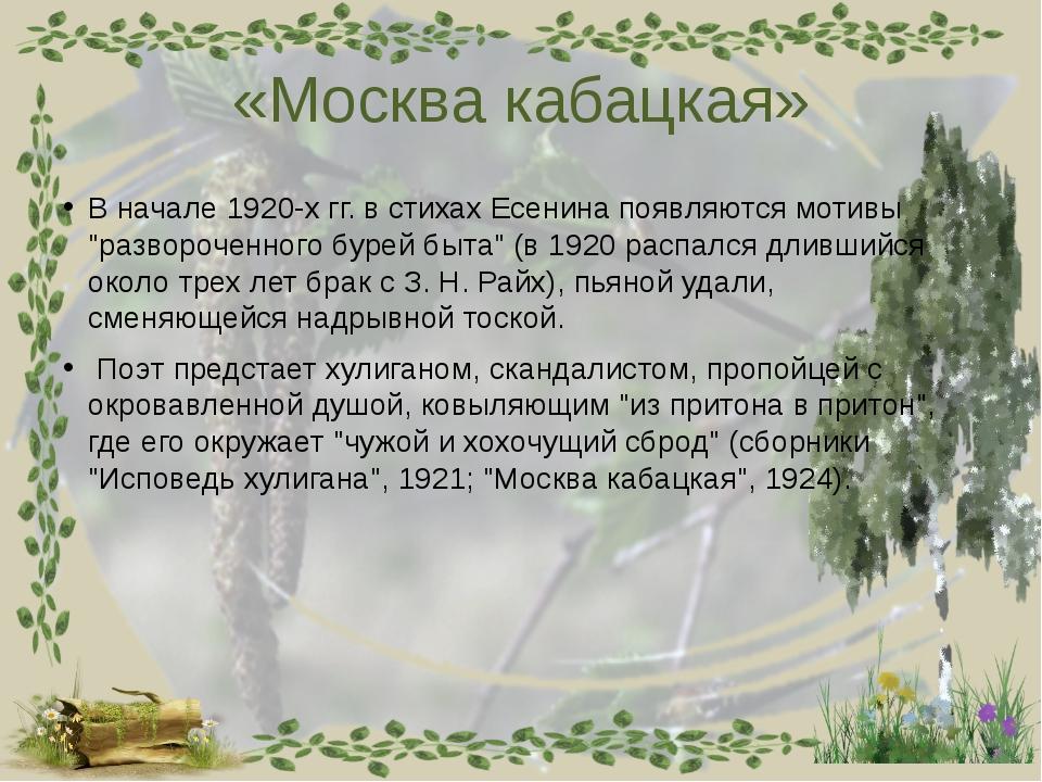 Скачать песню на стихи есенина москва