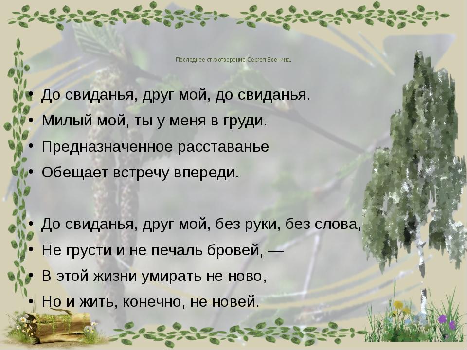 Стих прощай друг есенин