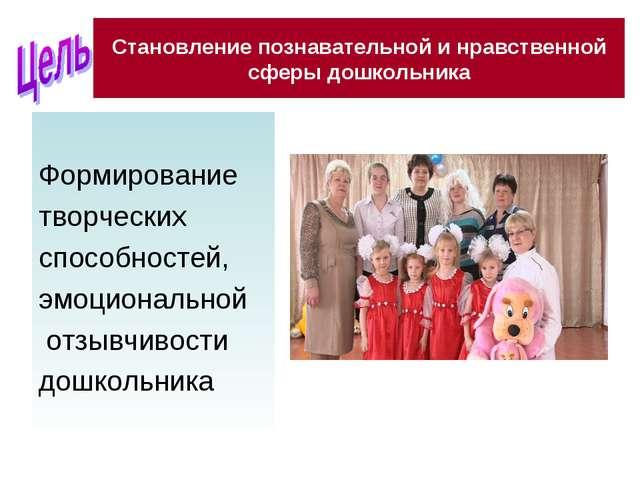 Становление познавательной и нравственной сферы дошкольника Формирование твор...