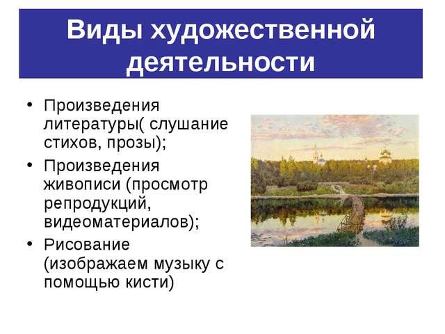 Виды художественной деятельности Произведения литературы( слушание стихов, пр...