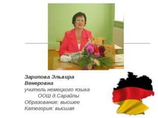 Зарипова Эльвира Венеровна учитель немецкого языка ООШ д.Сарайлы Образование